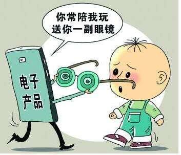 减少电子产品的使用